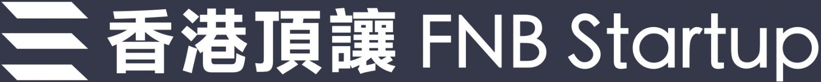 香港頂讓 FNB Startup